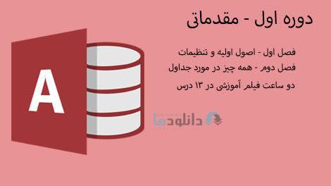 دانلود دوره آموزشی فارسی مقدماتی نرم افزار Microsoft Access