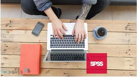 دانلود فیلم آموزش کامل SPSS برای مبتدیان