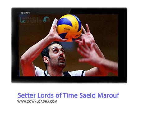 Setter Lords of Time Saeid Marouf Cover(Downloadha.com) دانلود کلیپ بهترین پاسور تمام زمان والیبال سعید معروف