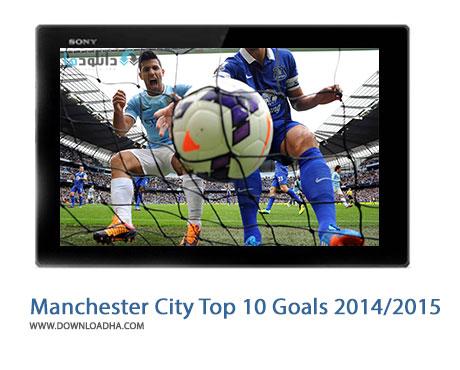 Manchester City Top 10 Goals 2014 2015 Cover%28Downloadha.com%29 دانلود کلیپ 10 گل برتر منچسترسیتی در فصل 2015   2014