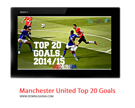 Manchester United Top 20 Goals Cover%28Downloadha.com%29 دانلود کليپ 20 گل برتر منچستريونايتد در فصل 2015   2014