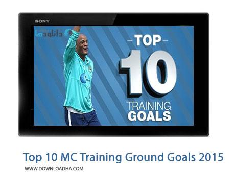 Top 10 Man City Training Ground Goals 2015 Cover%28Downloadha.com%29 دانلود کلیپ 10 گل برتر منچسترسیتی در بازی های دوستانه 2015