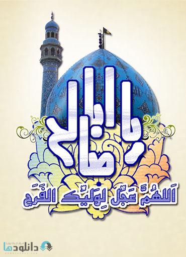 دانلود گلچین مولودی جدید نیمه شعبان و ولادت امام زمان(ع) خرداد95