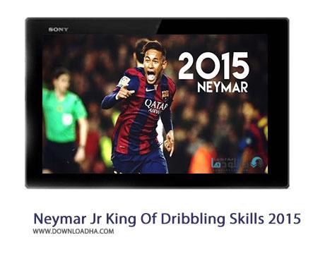 Neymar Jr King Of Dribbling Skills 2015 Cover%28Downloadha.com%29 دانلود کلیپ بهترین دریبل های نیمار در فصل 2015   2014