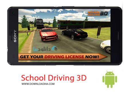 School Driving 3D Cover%28Downloadha.com%29 دانلود بازی رانندگی سه بعدی School Driving 3D v1.9.3 برای اندروید
