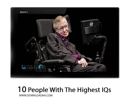 10 People With The Highest IQs in History Cover%28Downloadha.com%29 دانلود کلیپ 10 شخص با بالاترین IQ در تاریخ