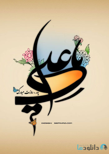 Milad ali karimi %28Downloadha.com%29 دانلود گلچین مولودی از محمود کریمی به مناسبت ولادت امیرالمومنین