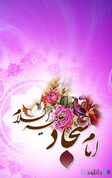 Molodi Milad Emam Sajad Cover%28Downloadha.com%29 دانلود مولودی شب میلاد امام سجاد (ع) کریمی 94