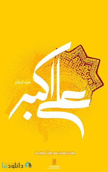 دانلود مولودی حضرت علی کریمی