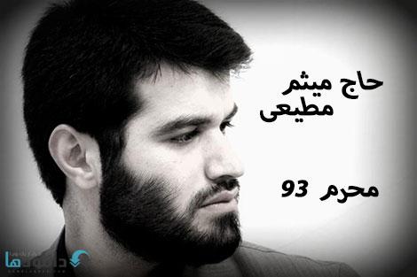Mottiee Moharram 93 Cover%28Downloadha.com%29 دانلود مجموعه مداحی دهه اول محرم 93 با مداحی حاج میثم مطیعی