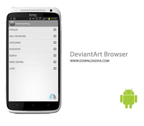 DeviantArt Browser Cover%28Downloadha.com%29 دانلود برنامه شبکه اجتماعی جدید DeviantArt Browser 1.0.0 برای اندروید