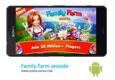 Family Farm seaside Cover%28Downloadha.com%29 دانلود بازی مدیریتی مزرعه خانوادگی Family Farm Seaside 3.4.501 برای اندروید