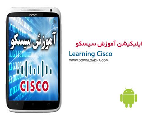 Learning Cisco Cover(Downloadha.com) دانلود نرم افزار آموزش فارسی سیسکو Learning Cisco برای اندروید