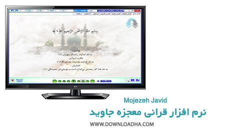 Mojezeh Javid Cover%28Downloadha.com%29 دانلود نرم افزار قرآنی معجزه جاوید 1.1