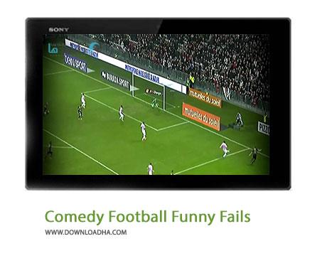 Comedy Football Funny Fails Cover%28Downloadha.com%29 دانلود کلیپ لحظه های خنده دار در فوتبال