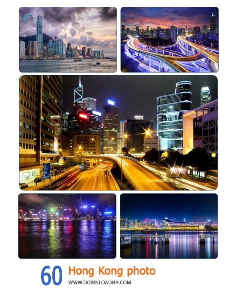 60 Hong Kong photo Cover%28Downloadha.com%29 دانلود مجموعه 60 والپیپر از هنگ کنگ