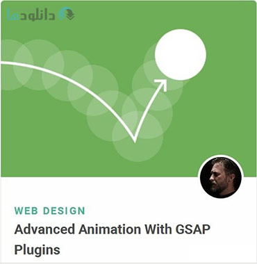 TutsPlus-Advanced-Animation-With-GSAP-Plugins-Cover
