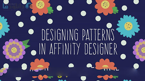 Creating Patterns In Affinity Designer Cover%28Downloadha.com%29 دانلود فیلم آموزش طراحی الگو در Affinity Designer