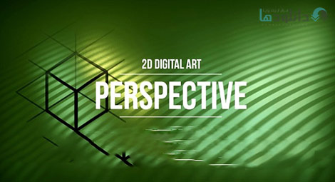 Introduction to 2D Perspective Cover%28Downloadha.com%29 دانلود فیلم آموزش و معرفی چشم انداز و درک دوبعدی