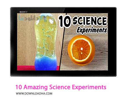 10 Amazing Science Experiments Cover%28Downloadha.com%29 دانلود کلیپ 10 آزمایش شگفت انگیز علمی
