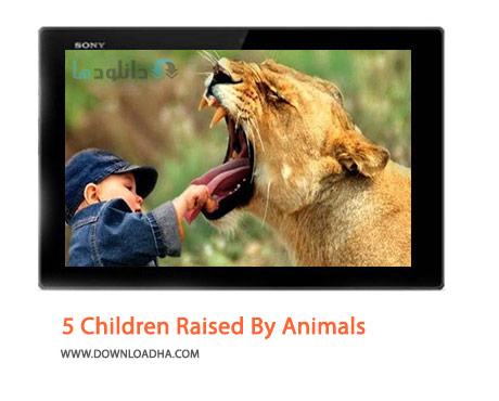 دانلود کلیپ ۵ کودکی که با حیوانات بزرگ شده اند