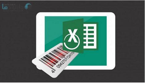 دانلود فیلم آموزش ساخت بارکد توسط Excel VBA