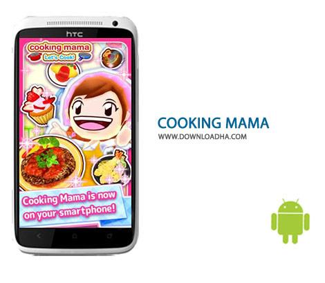 COOKING MAMA Cover%28Downloadha.com%29 دانلود بازی زیبای آشپزی مامان COOKING MAMA Let's Cook 1.6.0 برای اندروید