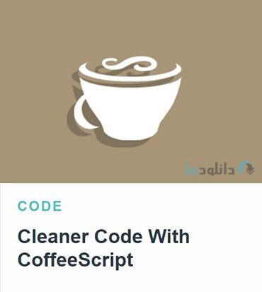 Cleaner Code With CoffeeScript with Andrew Burgess Cover%28Downloadha.com%29 دانلود فیلم آموزش کدنویسی آسان توسط کافیاسکریپت