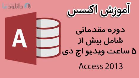 Microsoft Access from Sctratch Training DLHA Cover2%28Downloadha.com%29 دانلود دوره آموزشی فارسی مقدماتی نرم افزار Microsoft Access