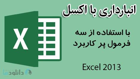 Microsoft Excel Anbardari Training DLHA Cover%28Downloadha.com%29 دانلود فیلم آموزش فارسی انبارداری با اکسل