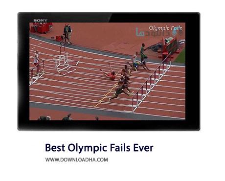 Best Olympic Fails Ever Cover%28Downloadha.com%29 دانلود کلیپ شکست های برتر در مسابقات المپیک