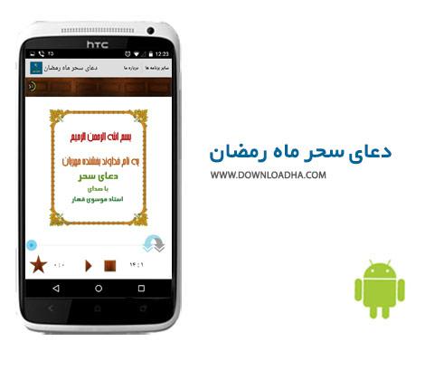 Doa Sahar Ramazan Cover%28Downloadha.com%29 دانلود نرم افزار دعای سحر ماه رمضان   اندروید