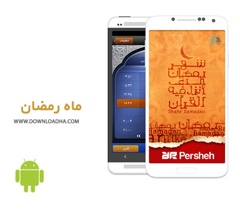 Mah Ramazan Persheh Cover%28Downloadha.com%29 دانلود نرم افزار ماه رمضان پرشه Mah Ramazan v1.7   اندروید