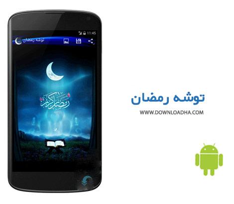 Tosheh Ramazan Cover%28Downloadha.com%29 دانلود نرم افزار توشه رمضان Tosheh Ramazan v1.4   اندروید