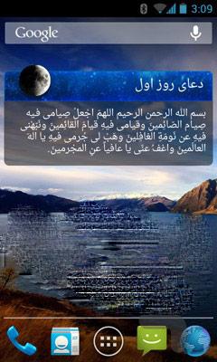 http://img5.downloadha.com/Behnam/2016/June/Screenshot/Mah-Ramazan-Persheh-ss1-l%28Downloadha.com%29.jpg