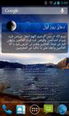 Mah Ramazan Persheh ss1 s%28Downloadha.com%29 دانلود نرم افزار ماه رمضان پرشه Mah Ramazan v1.7   اندروید