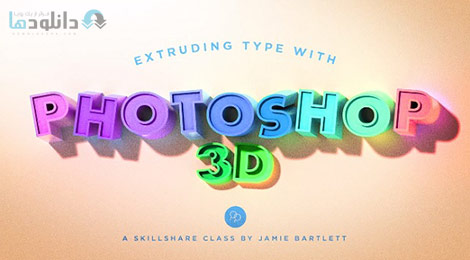 Extruding Type with Photoshop 3D Cover%28Downloadha.com%29 دانلود فیلم آموزش مدل سازی اکستروژن با فتوشاپ 3D