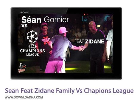 Sean Feat Zidane Family Vs Chapions League Cover%28Downloadha.com%29 دانلود کلیپ رقابت هیجان انگیز سین گارنیر قهرمان حرکت نمایشی و زیدان