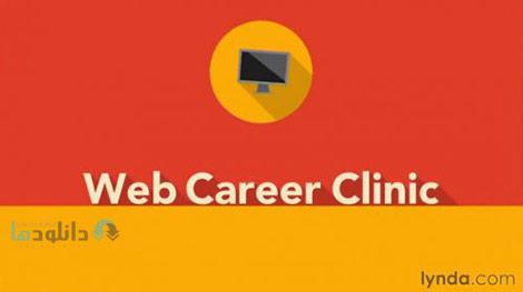 Web Career Clinic Cover%28Downloadha.com%29 دانلود فیلم آموزش بررسی فرصت های شغلی وب