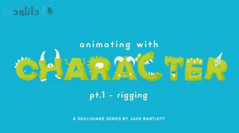 Animating With Character Part 1 Rigging Cover%28Downloadha.com%29 دانلود فیلم آموزش انیمیشن سازی توسط شخصیت پردازی