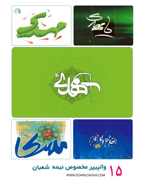 15-Nime-Shaban-Wallpaper-Pack-02-Cover