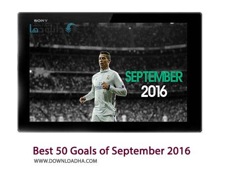 Best 50 Goals of September 2016 Cover%28Downloadha.com%29 دانلود کلیپ 50 گل برتر ماه سپتامبر 2016