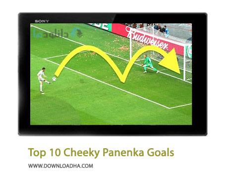 Top 10 Cheeky Panenka Goals Cover%28Downloadha.com%29 دانلود کلیپ 10 گل برتر زیگزالی در فوتبال