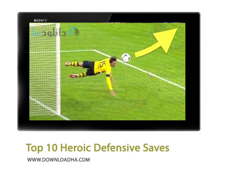 Top 10 Heroic Defensive Saves Cover%28Downloadha.com%29 دانلود کلیپ 10 مهار قهرمانانه در فوتبال
