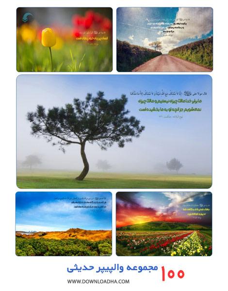 100 Hadith Wallpaper Cover%28Downloadha.com%29 دانلود مجموعه 100 والپیپر حدیثی