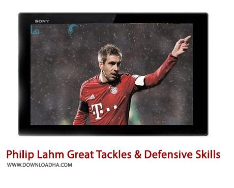 Philip Lahm Great Tackles %26 Defensive Skills Cover%28Downloadha.com%29 دانلود کلیپ تکل های زیبا مهارت های دفاعی فیلیپ لام