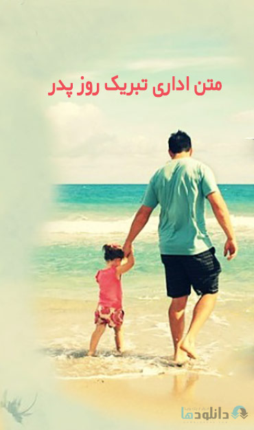Father-Day-Writing-Text-Cover