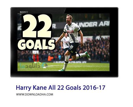 Harry-Kane-All-22-Goals-for-Tottenham-2016-17-Cover