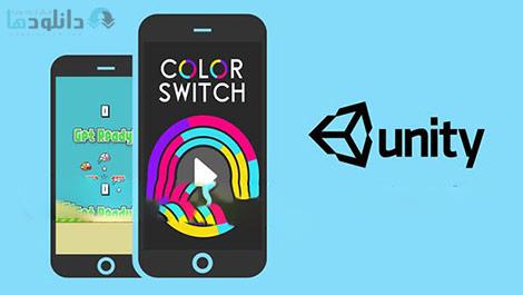 دانلود-فیلم-آموزش-Become-an-iOS-Android-Game-Developer-with-Unity-2017