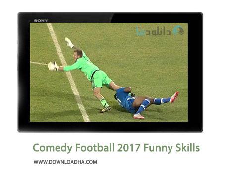 Comedy-Football-2017-Funny-Skills-Cover
